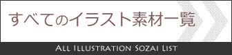 素材ライブラリー.comのすべてのイラスト素材一覧