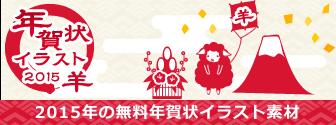 2015年賀状無料・羊のイラストが無料