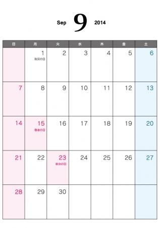 カレンダー a4 カレンダー 2014 : 2014年(平成26年)カレンダー9 ...