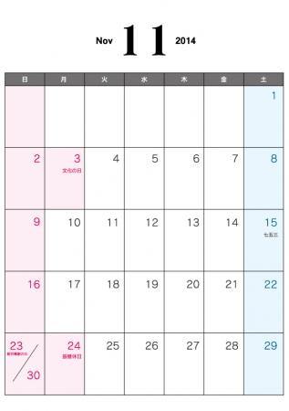 2014年(平成26年)カレンダー11 ... : 平成27年カレンダー 無料 : カレンダー