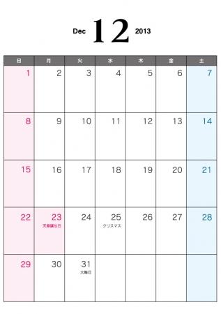 カレンダー 2013 12 カレンダー : 2013年(平成25年)カレンダー12 ...
