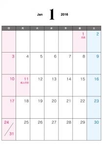 2016年(平成28年)カレンダー1月・A4印刷用