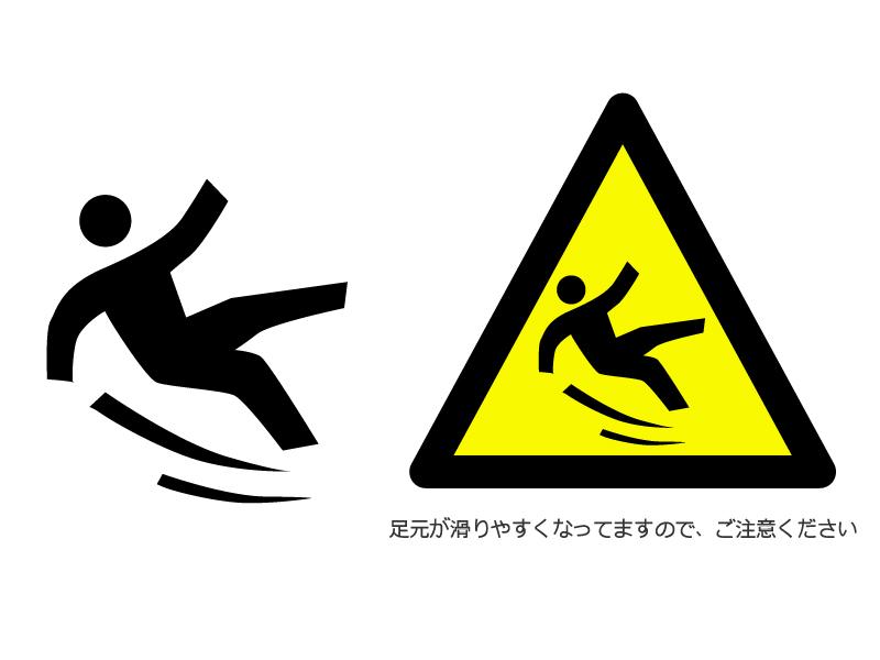 足元が滑りやすいのでご注意ください イラスト素材