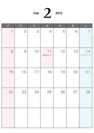 カレンダー カレンダー 2月 : ... カレンダー《国民の休日・無料