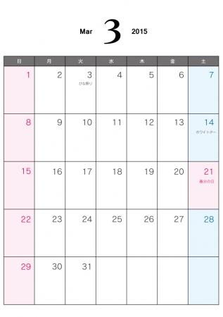 カレンダー 2015年カレンダー a4 : 2015年(平成27年)カレンダー3 ...