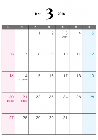 ... 28年)カレンダー3月・A4印刷用 : 2014 3月 カレンダー : カレンダー