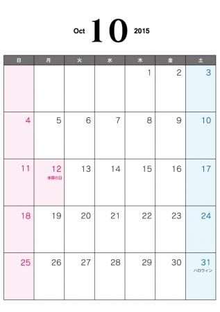 カレンダー カレンダー 2014 テンプレート 無料 : ... 27年)カレンダー10月・A4印刷用