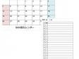 万能Excelカレンダー素材