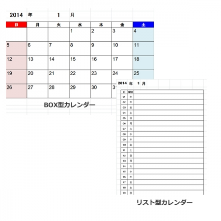 カレンダー 2014 カレンダー 六曜 : 万能・万年Excelカレンダー素材 ...