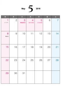 2016年(平成28年)カレンダー5月・A4印刷用