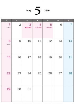 無料 カレンダ 無料 : カレンダー5月・A4印刷用 | 無料 ...