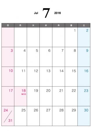 2016年(平成28年)カレンダー7 ...
