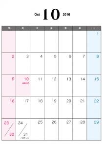 2016年(平成28年)カレンダー10月・A4印刷用