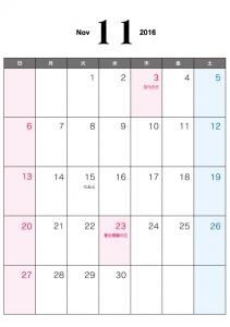 2016年(平成28年)カレンダー11月・A4印刷用