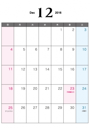 カレンダー 2016年カレンダー 印刷用 : ... 28年)カレンダー12月・A4印刷用