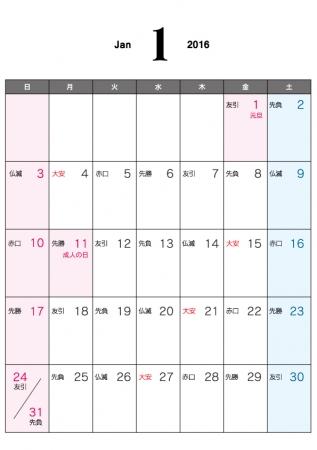 カレンダー 2014年カレンダー 六曜 : 六曜付・2016年1月(平成28年 ...