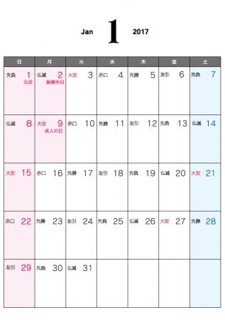 六曜付・2017年1月(平成29年)カレンダー・A4印刷用