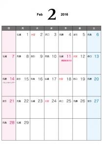 六曜付・2016年(平成28年)カレンダー2月・A4印刷用