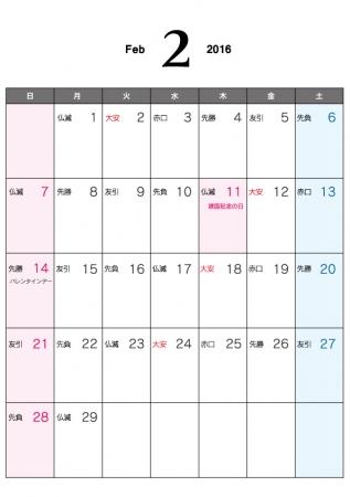 カレンダー 2016年間カレンダー : Pin 2015 2016 年 犬のイラスト ...