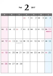 六曜付・2017年2月(平成29年)カレンダー・A4印刷用