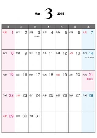 カレンダー 2015年六曜カレンダー : 六曜付・2015年3月(平成27年 ...