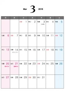 六曜付・2016年(平成28年)カレンダー3月・A4印刷用