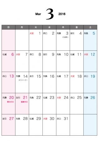 カレンダー カレンダー 9月始まり : ... 28年)カレンダー3月・A4印刷用