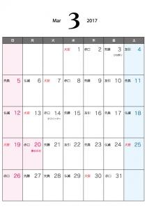 六曜付・2017年3月(平成29年)カレンダー・A4印刷用