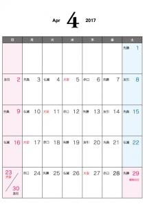 六曜付・2017年4月(平成29年)カレンダー・A4印刷用