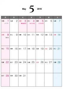六曜付・2016年(平成28年)カレンダー5月・A4印刷用