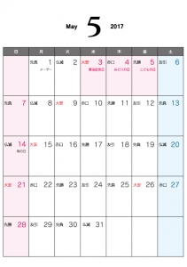 六曜付・2017年5月(平成29年)カレンダー・A4印刷用