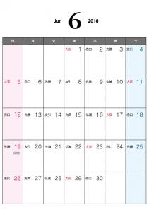 六曜付・2016年(平成28年)カレンダー6月・A4印刷用