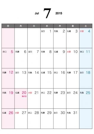 ... 27年)カレンダー7月・A4印刷用 : カレンダー 無料 印刷 : カレンダー