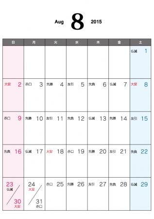 カレンダー 2015年六曜カレンダー : 六曜付・2015年8月(平成27年 ...