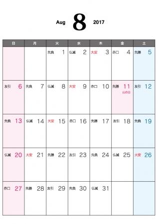 六曜付・2017年8月(平成29年 ... : カレンダ 2014 : すべての講義