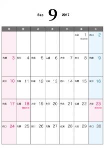 六曜付・2017年9月(平成29年)カレンダー・A4印刷用