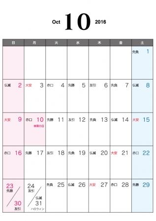 カレンダー 2014 カレンダー a4 : ... 28年)カレンダー10月・A4印刷用