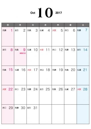 年10月(平成29年)カレンダー ...
