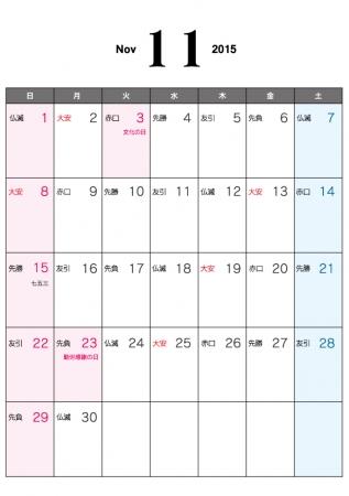 すべての講義 カレンダ 2014 : 六曜付・2015年11月(平成27年 ...