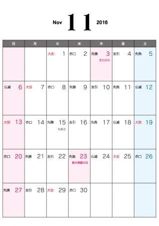 カレンダー 2014年カレンダー 六曜 : 六曜付・2016年11月(平成28年 ...