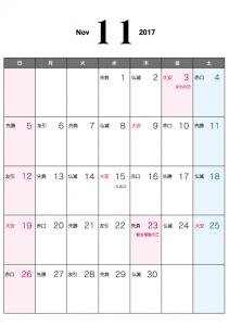 六曜付・2017年11月(平成29年)カレンダー・A4印刷用