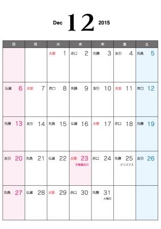 カレンダー 2014年六曜カレンダー : 六曜付・2015年12月(平成27年 ...