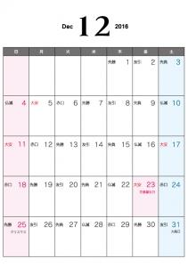 六曜付・2016年(平成28年)カレンダー12月・A4印刷用