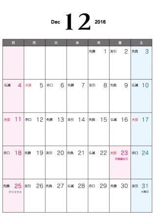 カレンダー カレンダー 六曜 2014 : 六曜付・2016年12月(平成28年 ...