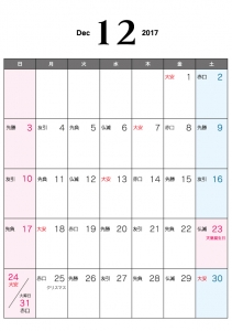 六曜付・2017年12月(平成29年)カレンダー・A4印刷用