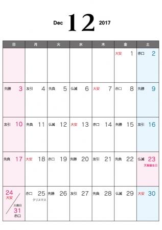 カレンダー カレンダー 2014 印刷用 : ... 29年)カレンダー・A4印刷用