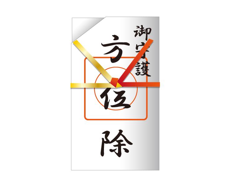お守りのイラスト素材02