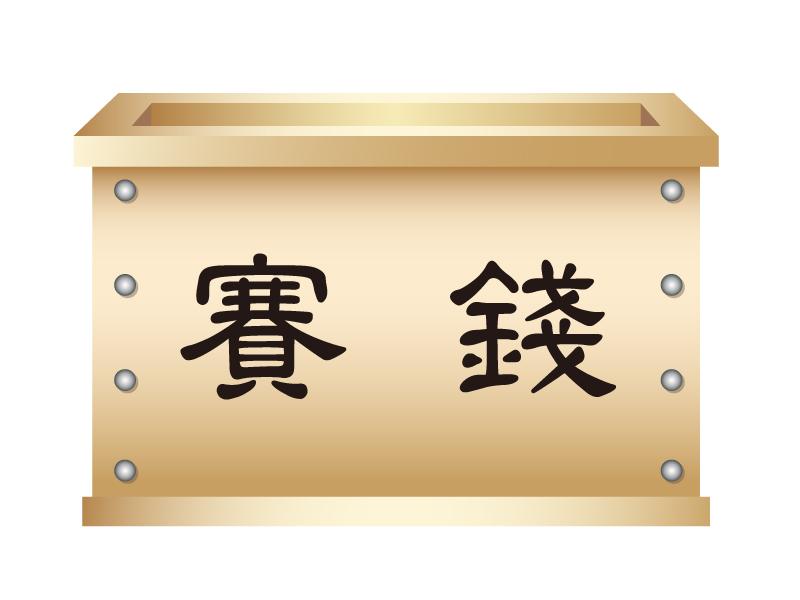 お賽銭箱のイラスト素材