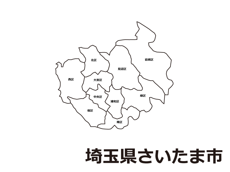 埼玉県さいたま市(区別)の白地図のイラスト素材