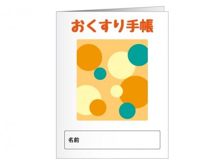 お薬手帳のイラスト素材